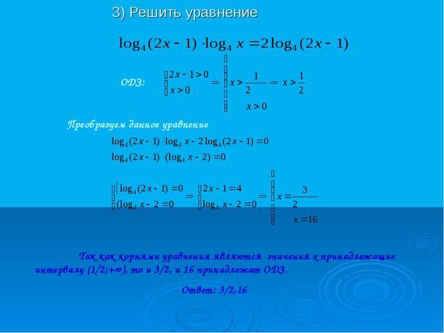 3) Решить уравнение Так как корнями уравнения являются значения x принадлежа...