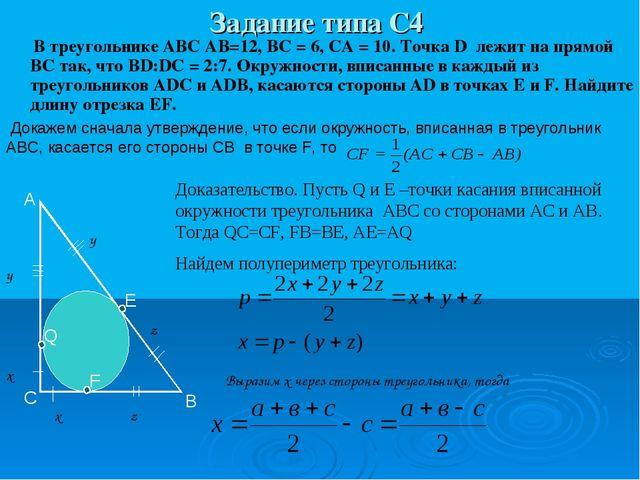 Задание типа С4 В треугольнике АВС АВ=12, ВС = 6, СА = 10. Точка D лежит на п...