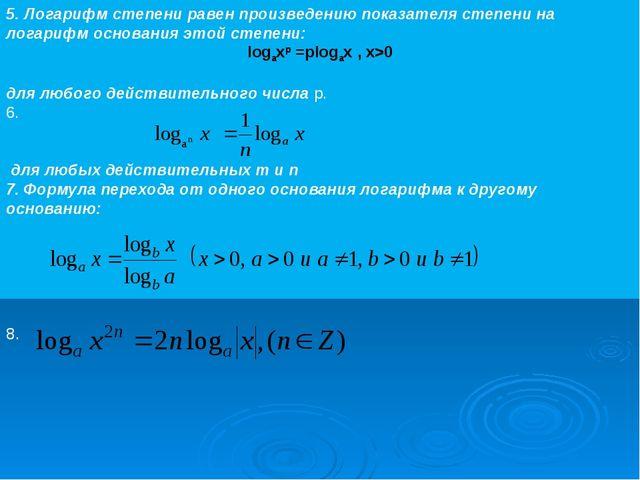 5. Логарифм степени равен произведению показателя степени на логарифм основан...