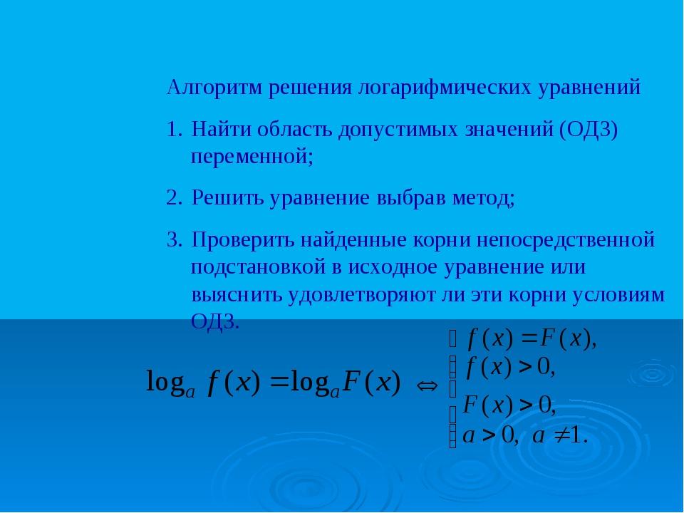 Алгоритм решения логарифмических уравнений Найти область допустимых значений...