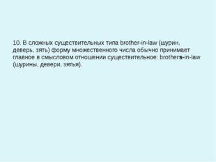 10. В сложных существительных типа brother-in-law (шурин, деверь, зять) форм