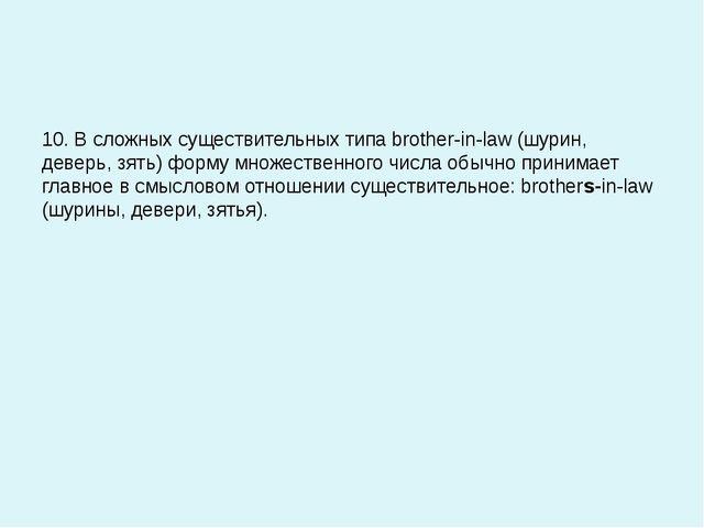 10. В сложных существительных типа brother-in-law (шурин, деверь, зять) форм...