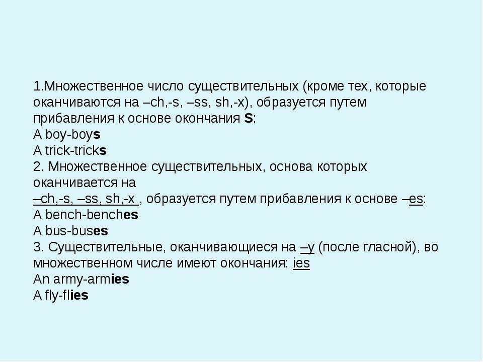 1.Множественное число существительных (кроме тех, которые оканчиваются на –c...