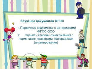 Изучение документов ФГОС  1.Первичное знакомство с материалами ФГОС ООО 2.