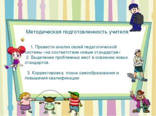Методическая подготовленность учителя  1. Провести анализ своей педагогиче