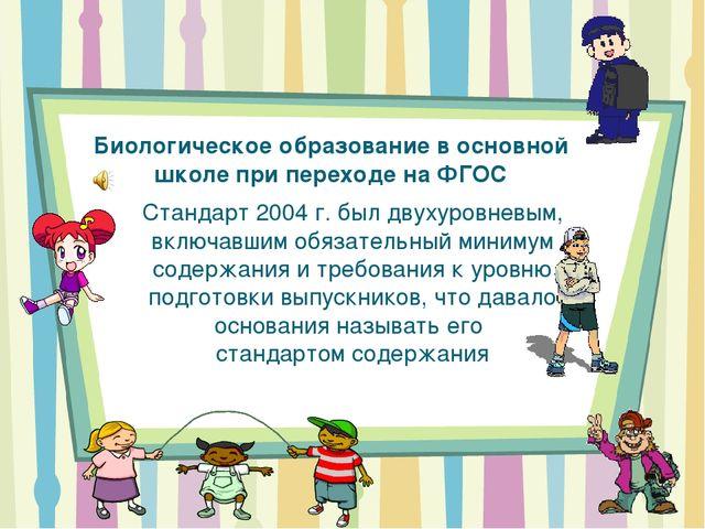 Биологическое образование в основной школе при переходе на ФГОС Стандарт 2004...