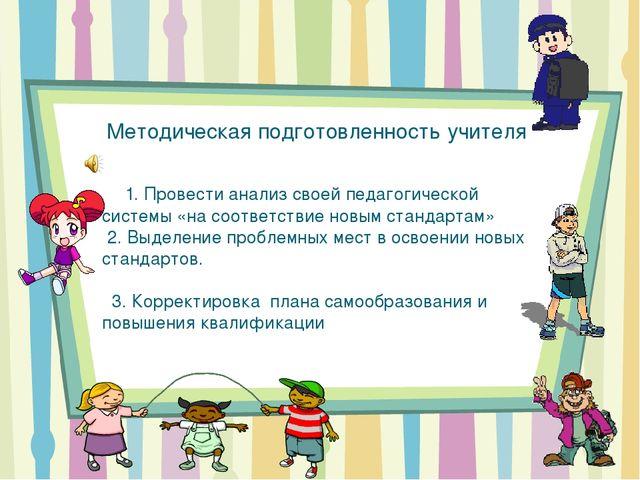 Методическая подготовленность учителя  1. Провести анализ своей педагогиче...
