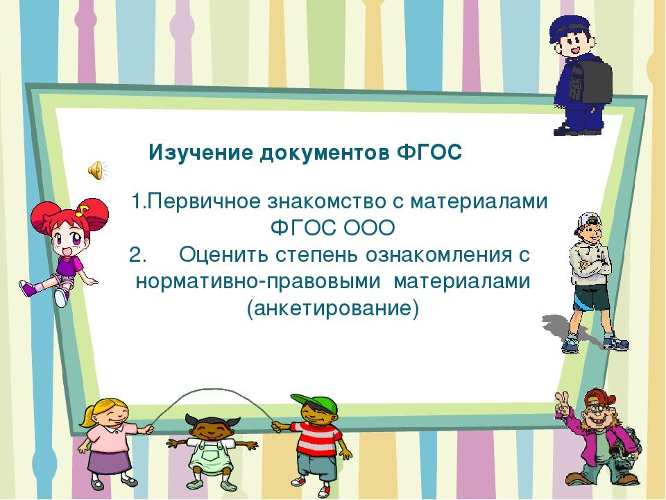 Изучение документов ФГОС  1.Первичное знакомство с материалами ФГОС ООО 2....
