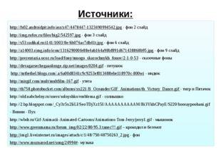http://fs02.androidpit.info/ass/x47/4478447-1323490994542.jpg - фон 2 слайд h