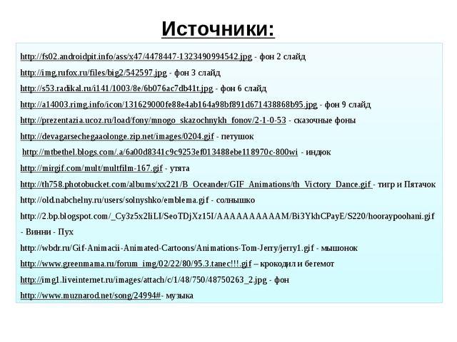 http://fs02.androidpit.info/ass/x47/4478447-1323490994542.jpg - фон 2 слайд h...