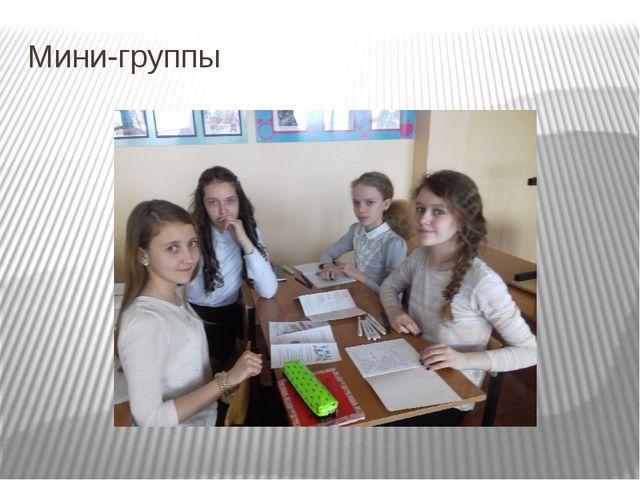 Мини-группы