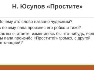 Н. Юсупов «Простите» Почему это слово названо чудесным? А почему папа произне