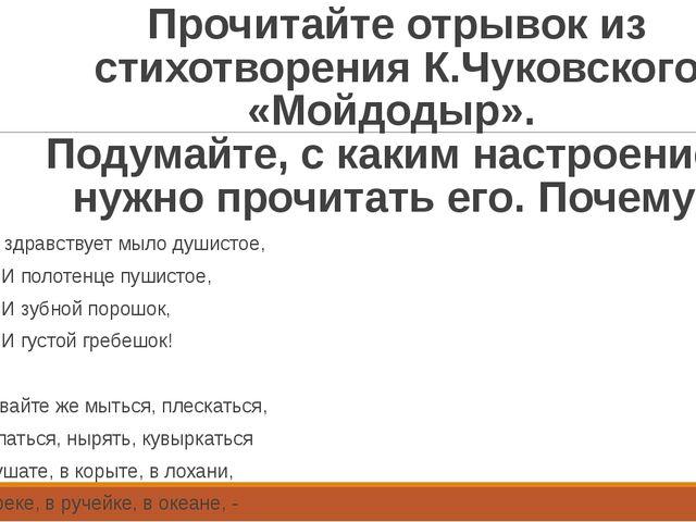 Прочитайте отрывок из стихотворения К.Чуковского «Мойдодыр». Подумайте, с как...