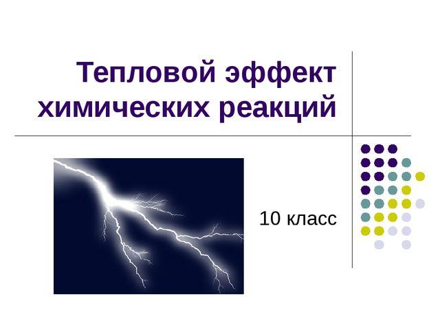 Тепловой эффект химических реакций 10 класс