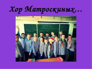 Хор Матроскиных…