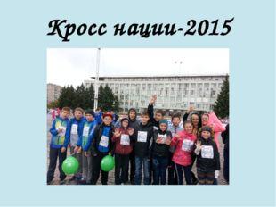 Кросс нации-2015