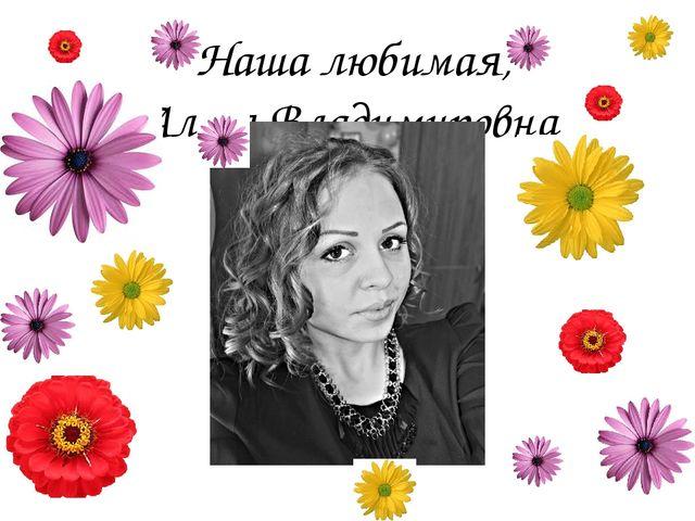 Наша любимая, Алеся Владимировна