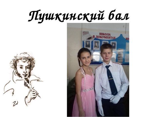 Пушкинский бал