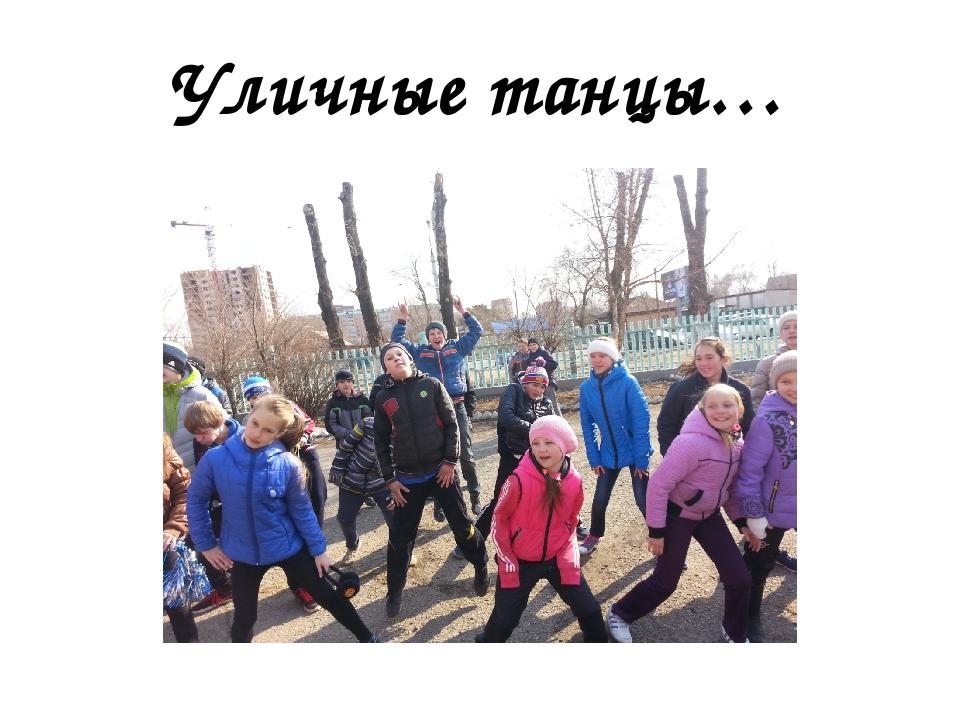 Уличные танцы…