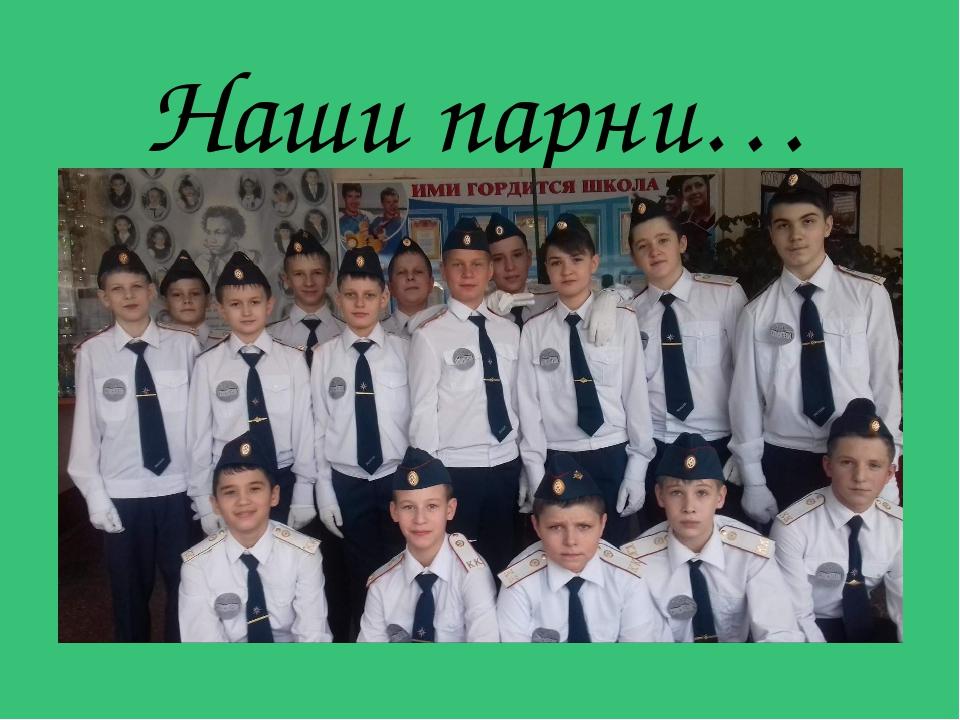 Наши парни…