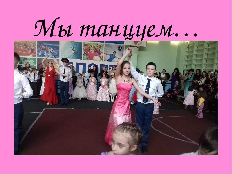 Мы танцуем…