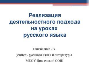 Реализация деятельностного подхода на уроках русского языка Танюкевич С.В. уч