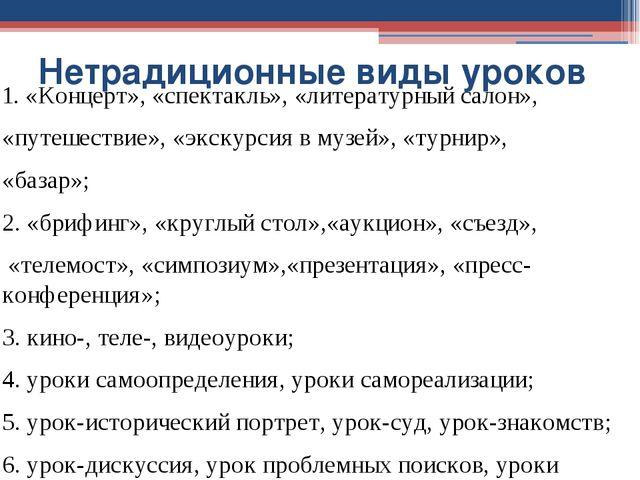 Нетрадиционныевидыуроков 1.«Концерт»,«спектакль»,«литературныйсалон», «...