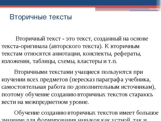 Вторичные тексты Вторичный текст - это текст, созданный на основе текста-ориг...