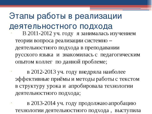 Этапы работы в реализации деятельностного подхода В 2011-2012 уч. году я зани...