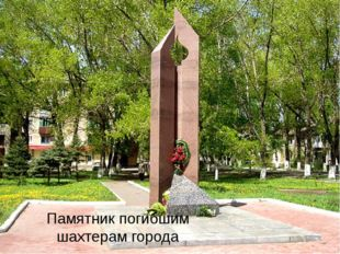 Памятник погибшим шахтерам города