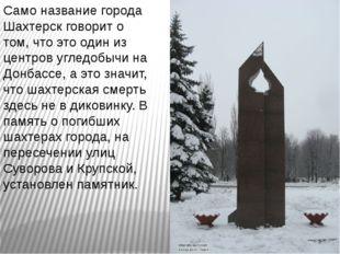 Само название города Шахтерск говорит о том, что это один из центров угледобы