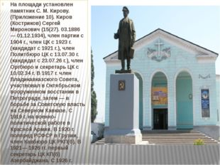 На площади установлен памятник С. М. Кирову.(Приложение 10). Киров (Костриков