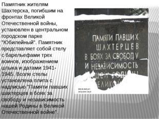 Памятник жителям Шахтерска, погибшим на фронтах Великой Отечественной войны,