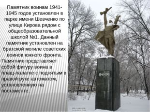 Памятник воинам 1941-1945 годов установлен в парке имени Шевченко по улице Ки