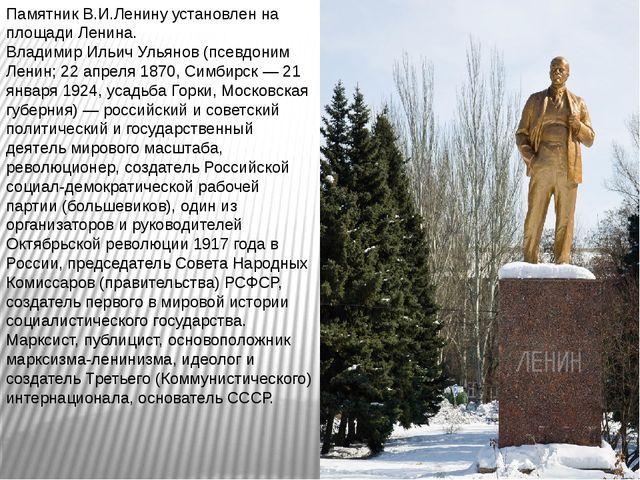 Памятник В.И.Ленину установлен на площади Ленина. Владимир Ильич Ульянов (псе...