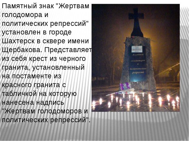 """Памятный знак """"Жертвам голодомора и политических репрессий"""" установлен в горо..."""