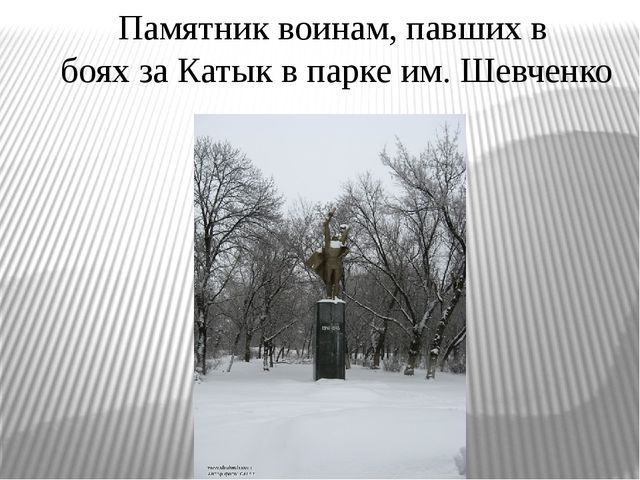 Памятник воинам, павших в боях за Катык в парке им. Шевченко