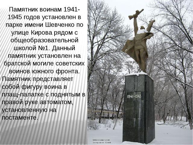 Памятник воинам 1941-1945 годов установлен в парке имени Шевченко по улице Ки...