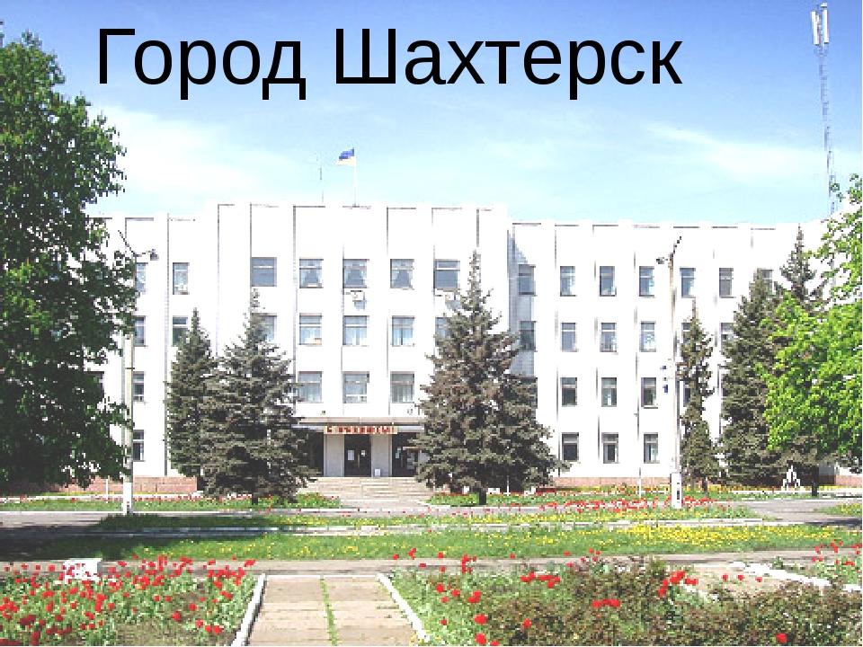 Город Шахтерск