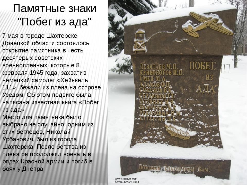 """Памятные знаки """"Побег из ада"""" 7 мая в городе Шахтерске Донецкой области состо..."""