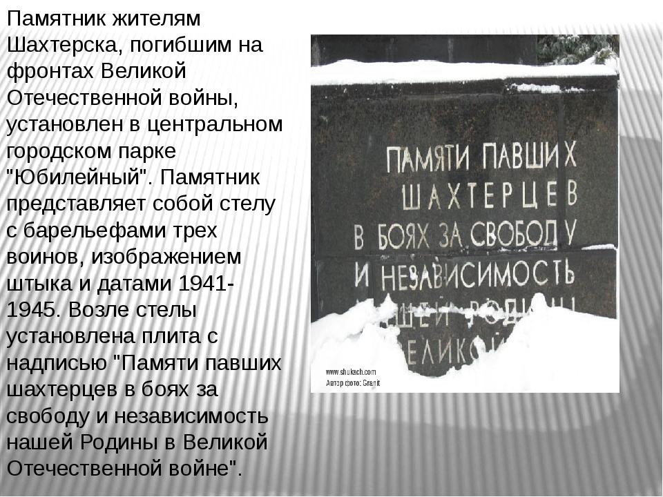 Памятник жителям Шахтерска, погибшим на фронтах Великой Отечественной войны,...
