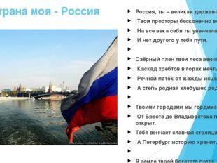 Страна моя - Россия Россия, ты – великая держава, Твои просторы бесконечно ве
