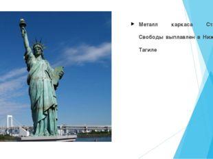 Металл каркаса Статуи Свободы выплавлен в Нижнем Тагиле
