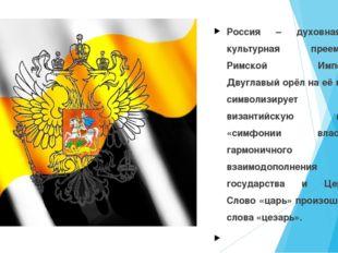 Россия – духовная и культурная преемница Римской Империи. Двуглавый орёл на е