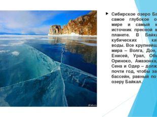 Сибирское озеро Байкал — самое глубокое озеро в мире и самый крупный источник