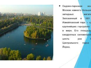 Садово-парковая зона в Москве намного больше, чем в западных мегаполисах. Зал