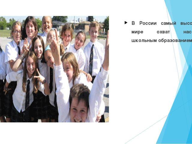 В России самый высокий в мире охват населения школьным образованием.