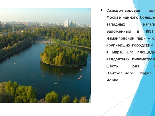 Садово-парковая зона в Москве намного больше, чем в западных мегаполисах. Зал...