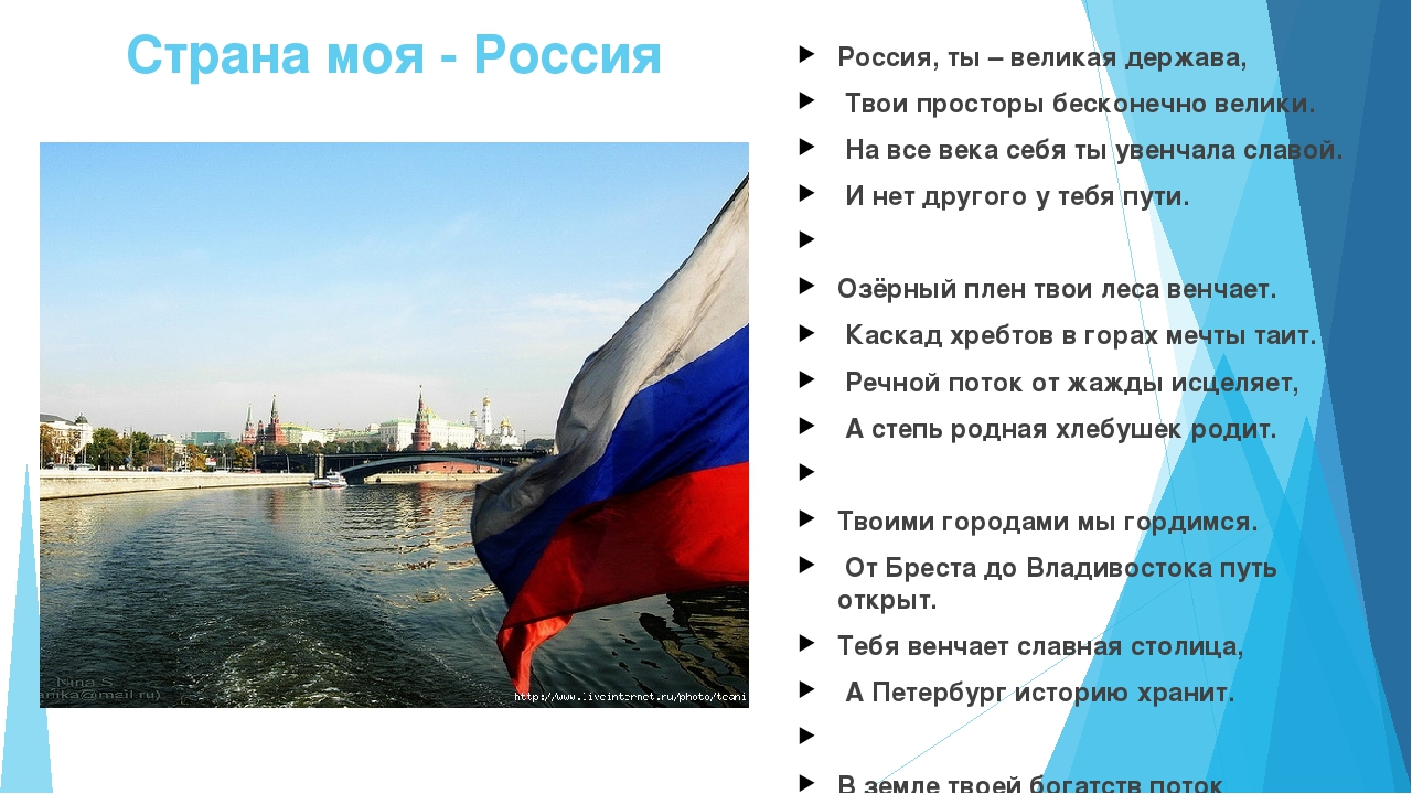 Страна моя - Россия Россия, ты – великая держава, Твои просторы бесконечно ве...