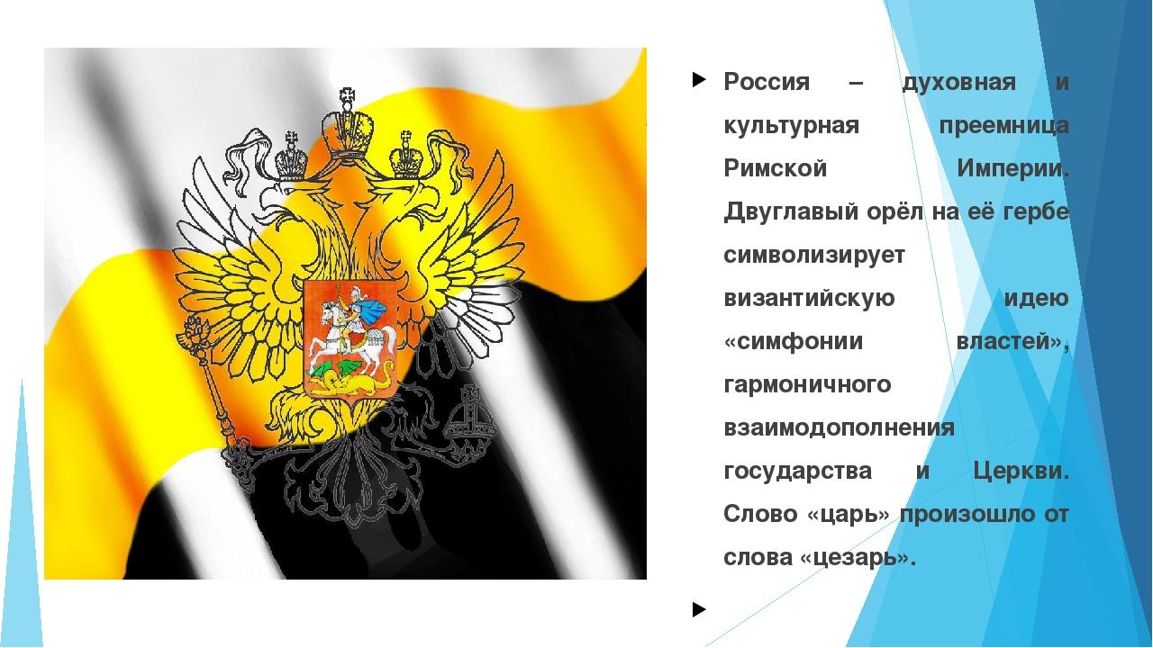 Россия – духовная и культурная преемница Римской Империи. Двуглавый орёл на е...